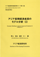 Economic Modeling on Asia for Long-term Evaluation(I) —EMALE(I)— (in Japanese)