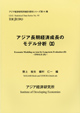 Economic Modeling on Asia for Long-term Evaluation(II)—EMALE(II)— (in Japanese)