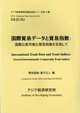 International Trade Data and Trade Indices: Toward Internationally Comparable Trade Indices (in Japanese)