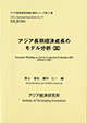Economic Modeling on Asia for Long-term Evaluation(III)——EMALE(III)—— (in Japanese)