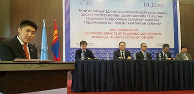 Photo:IDE-GSM: Potential Benefits and Prospect for Collaboration in Mongolia1